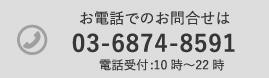 お電話でのお問合せ