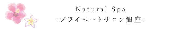 Natural Spa -プライベートサロン銀座-